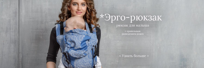 Эрго-рюкак