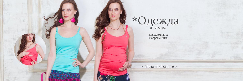 Одежда для кормящих и беременных