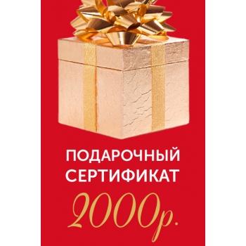 Подарочный сертификат на 2000р.