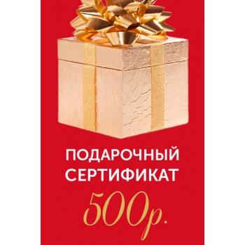 Подарочный сертификат на 500р.
