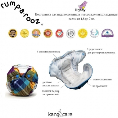 Многоразовые подгузники для новорожденных Lil Joey Kanga Care, Tadpole - 2шт.